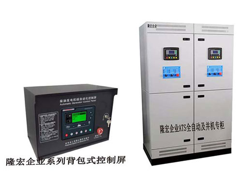 Full automatic (ATS) generating set control cabinet